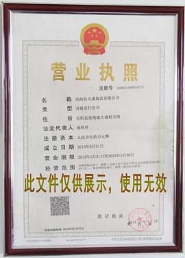 南省岳阳县大成食品有限公司鹿角营业执照