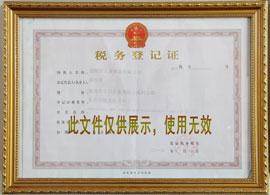 南省岳阳县大成食品有限公司税物登记证