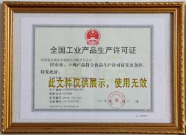 南省岳阳县大成食品有限公司新开鱼制品生产许可证
