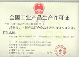 青岛江中食品有限公司仁和丰产品生产许可证饮料