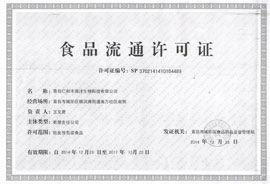 青岛江中食品有限公司仁和丰食品流通许可证