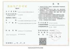 青岛江中食品有限公司生产许可证