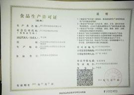 唐山悠佰滋食品有限公司生产许可证