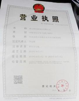 唐山悠佰滋食品有限公司营业执照