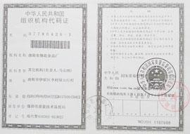洛阳酒府食品厂翔花机构代码证