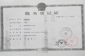 洛阳酒府食品厂翔花税务登记证