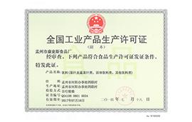 孟州市康麦斯食品厂生产许可证
