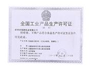 蚌埠市福淋乳业有限公司生产许可证(发酵乳)