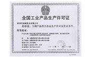 蚌埠市福淋乳业有限公司生产许可证(饮料)
