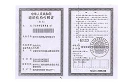 蚌埠市福淋乳业有限公司组织机构代码证