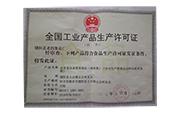 饶阳县老四食品厂生产许可证