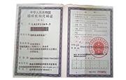 饶阳县老四食品厂组织机构代码证
