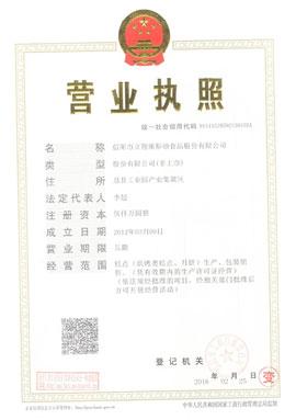 信阳市立翔维斯顿食品有限责任公司营业执照