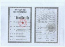 深圳市百家赞食品科技有限公司组织机构代码证