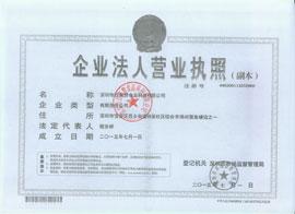 深圳市百家赞食品科技有限公司营业执照