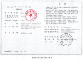 深圳市百家赞食品科技有限公司食品生产许可证