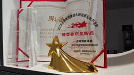 深圳市百家赞食品科技有限公司新品荣誉证书