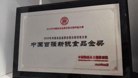 |深圳市百家赞食品科技有限公司中国百强新锐食品金奖
