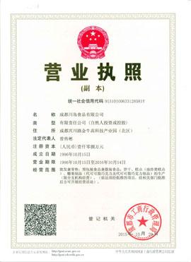 成都川岛食品有限公司营业执照