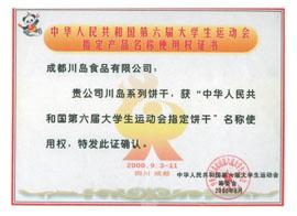 成都川岛食品有限公司第六届大学生运动会使用权证书