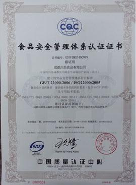 成都川岛食品有限公司食品安全管理体系认证书