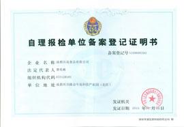 成都川岛食品有限公司自理报检单位备案登记证明书