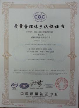 成都川岛食品有限公司质量管理体系认证证书