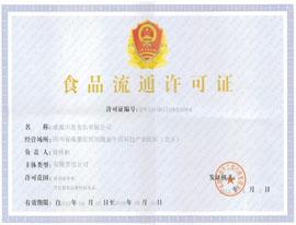 成都川岛食品有限公司食品流通许可证