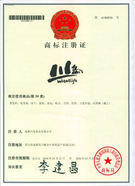 成都川岛食品有限公司商标注册证