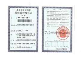 九馋食品组织机构代码证