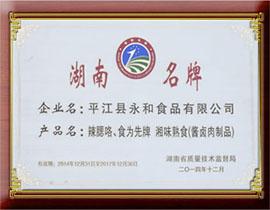 湖南省永和食品有限公司湖南名牌