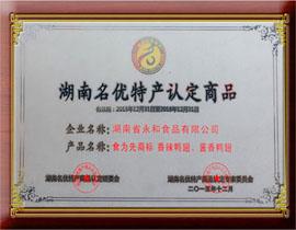 湖南省永和食品有限公司湖南名优特产