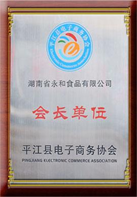 湖南省永和食品有限公司会长单位