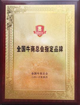 湖南省永和食品有限公司全国牛商指定品牌