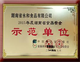 湖南省永和食品有限公司示范单位