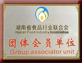 湖南省永和食品有限公司团体会员单位