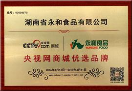 湖南省永和食品有限公司央视网商城优选品牌