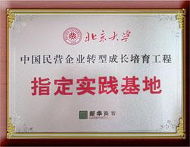 湖南省永和食品有限公司指定实践基地