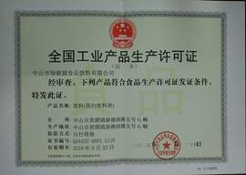 中山市绿健源食品饮料有限公司生产许可证