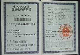 中山市绿健源食品饮料有限公司组织机构代码证