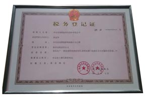 中山市绿健源食品饮料有限公司税务登记证