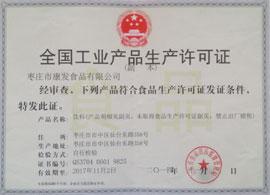 康发全国工业生产许可证