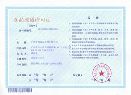 广州蓝顿食品饮料有限公司流通许可证
