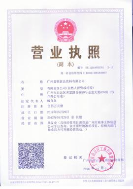 广州蓝顿食品饮料有限公司营业执照
