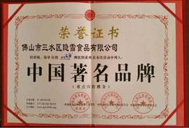 广东隐雪荣誉证书