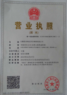 安徽乾帝御酒枸杞养生啤酒营业执照