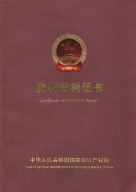 虎峰泉lehu国际app下载发明专利证书