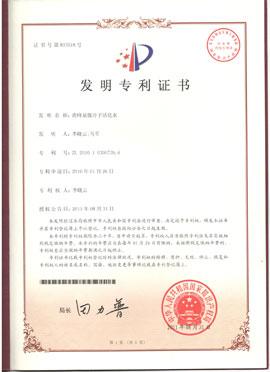 虎峰泉发明专利证书