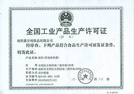 元琅生产许可证