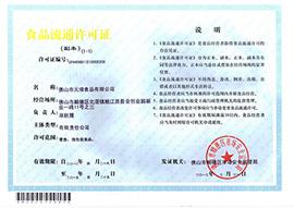 元琅食品流通许可证